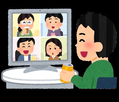 独り飯とは違ったオンライン飲み会