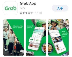 フィリピンでもマニラでも便利なGrab